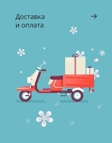 Доставка по Москве Store77